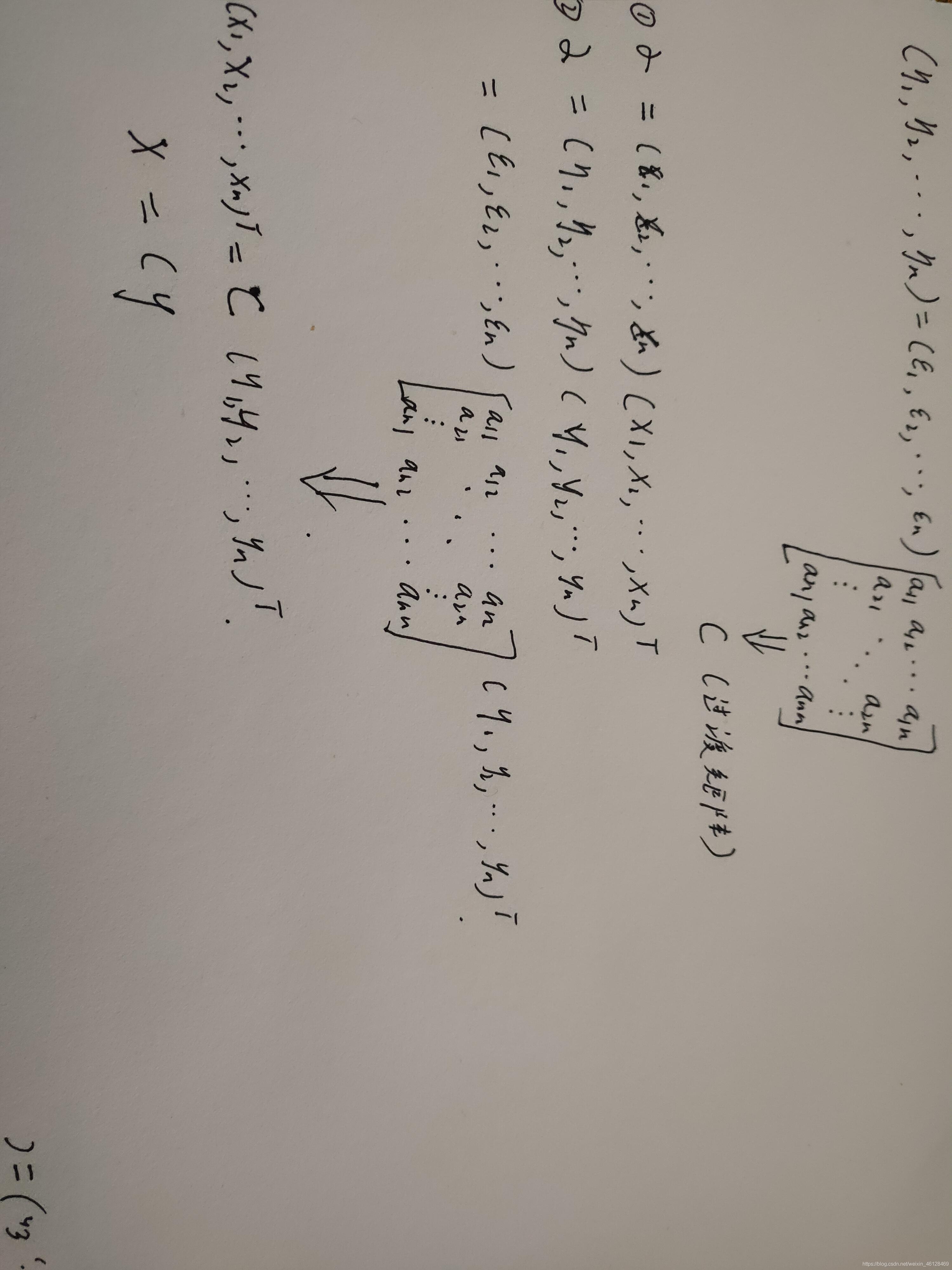 坐标变换 过渡矩阵与基变换