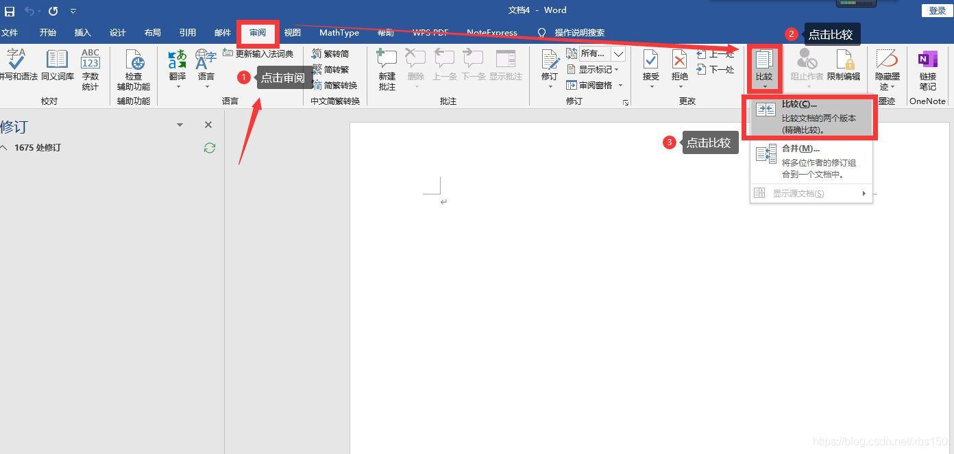 图1 打开word2016比较功能