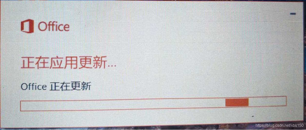 图7 等待更新word2016