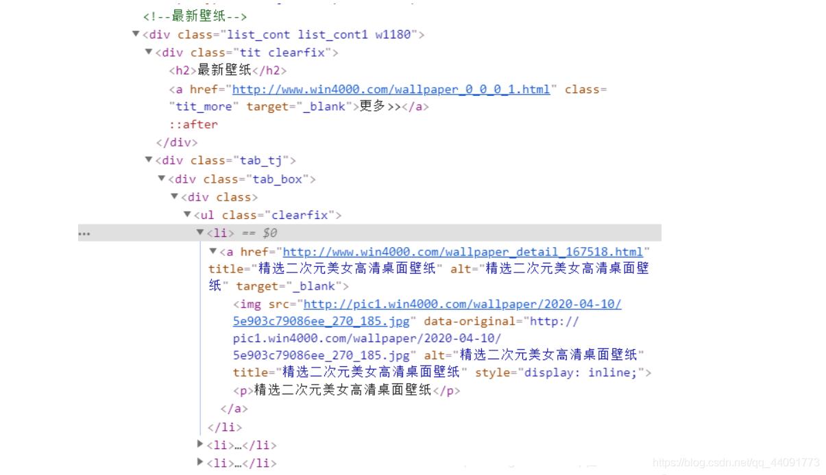 HTML结构