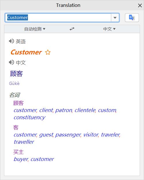 Translation界面.png