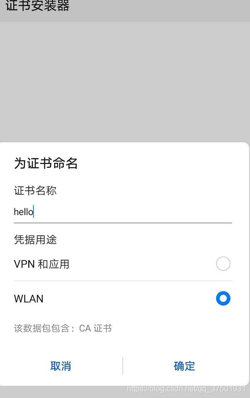 2. 手机安装根证书
