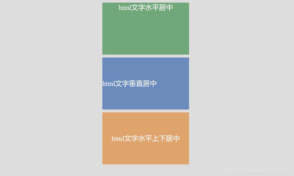 HTML文字各种居中