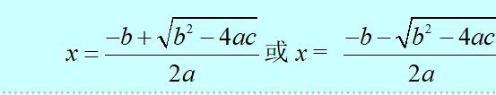 方程ax2+bx+c=0的解