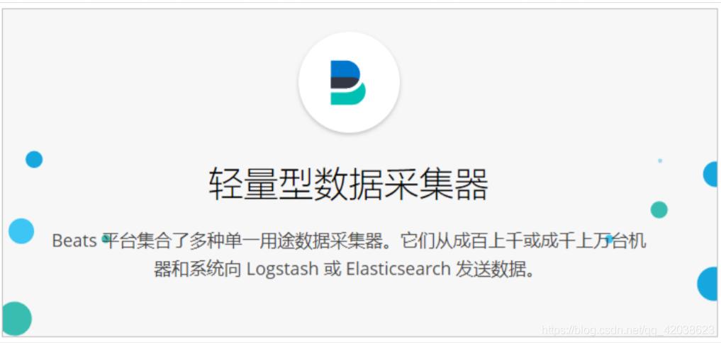 Nginx日志分析系统——Elastic Stack的系列产品的使用-左眼会陪右眼哭の博客