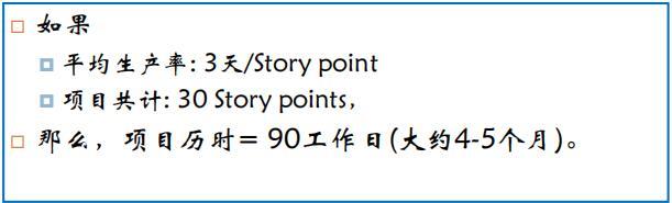 基于故事点(story point)生产率
