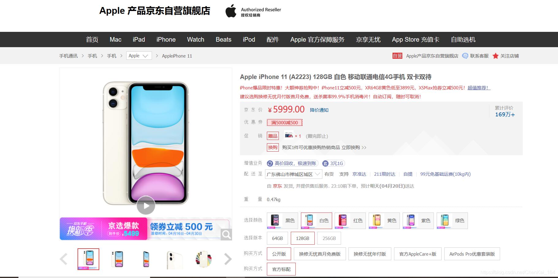 京东商品 Apple iphone 11