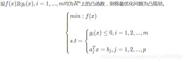 设f(x)f(x)及gi(x),i=1,...,mgi(x),i=1,...,m均为RnRn上的凸函数,则称最优化问题为凸规划。