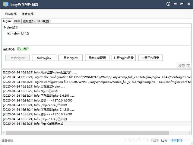 EasyWnmp-Nginx服务管理