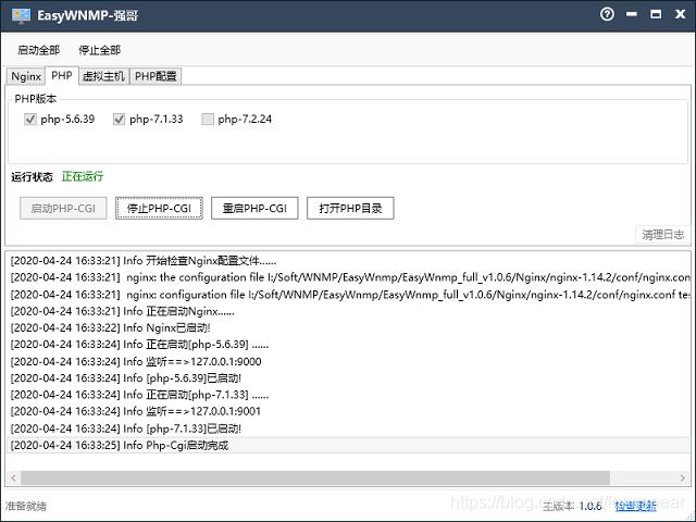 EasyWnmp-PHPCGI服务管理