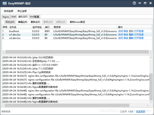 EasyWnmp-虚拟主机管理