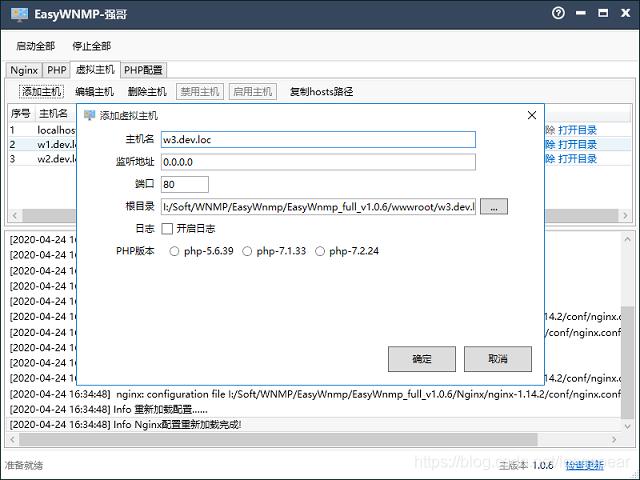 EasyWnmp-添加虚拟主机