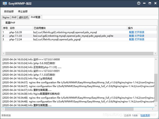 EasyWnmp-php版本管理