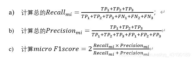 计算总的〖Recall〗_mi=(TP_1+TP_2+TP_3)/(TP_1+TP_2+TP_3+FN_1+FN_2+FN_3 );计算总的〖Precision〗_mi=(TP_1+TP_2+TP_3)/(TP_1+TP_2+TP_3+FP_1+FP_2+FP_3 )计算micro F1score=2 (〖Recall〗_mi  × 〖Precision〗_mi)/(〖Recall〗_mi  + 〖Precision〗_mi )