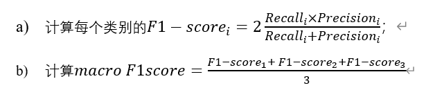 计算每个类别的〖F1-score〗_i=2 (〖Recall〗_i×〖Precision〗_i)/(〖Recall〗_i+〖Precision〗_i );计算macro F1score=(〖F1-score〗_1+ 〖F1-score〗_2+〖F1-score〗_3)/3