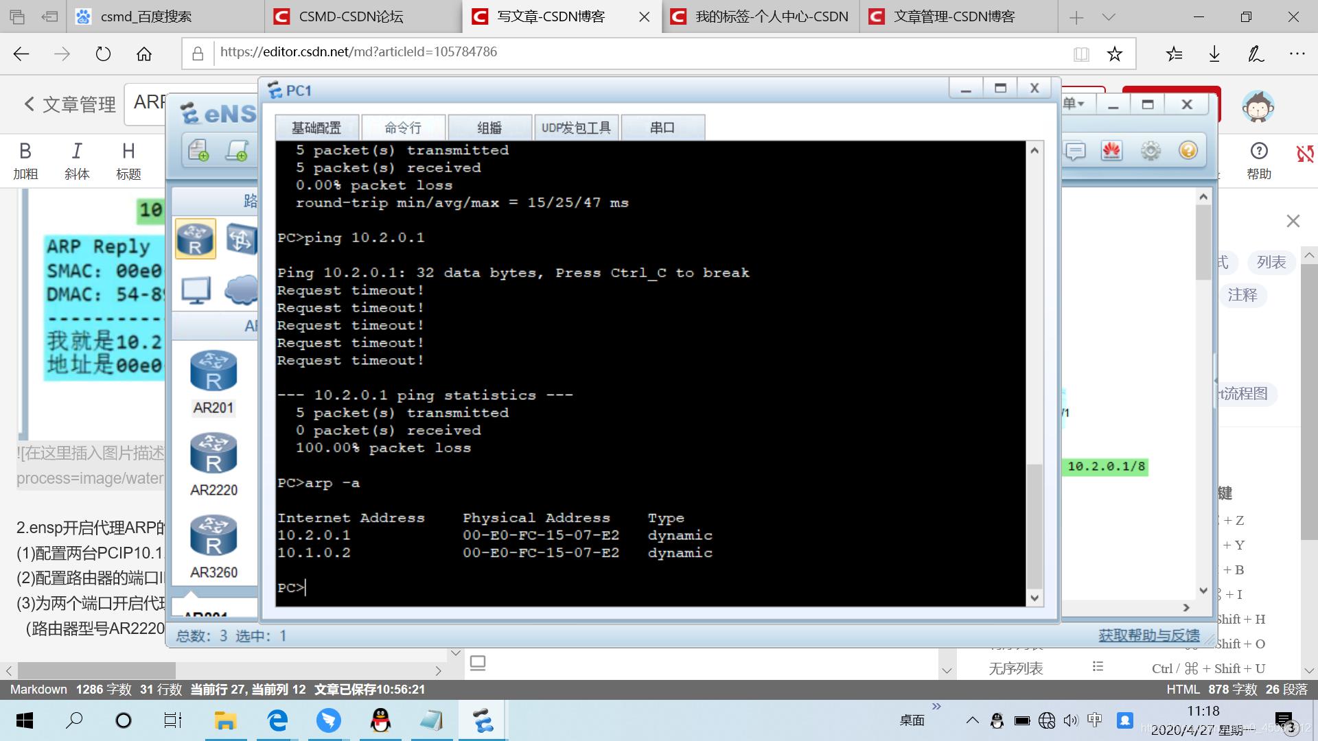 可以看看出10.2.0.1的ARP表项与10.1.0.2的MAC相同描述