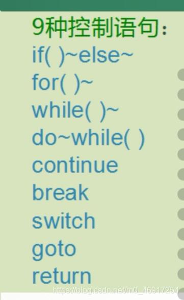 C语言9种控制结构