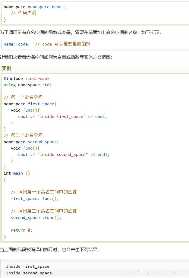 命名namespace