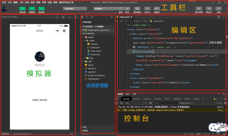 微信开发者工具分区