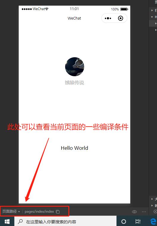 此处可以查看当前页面的一些编译条件