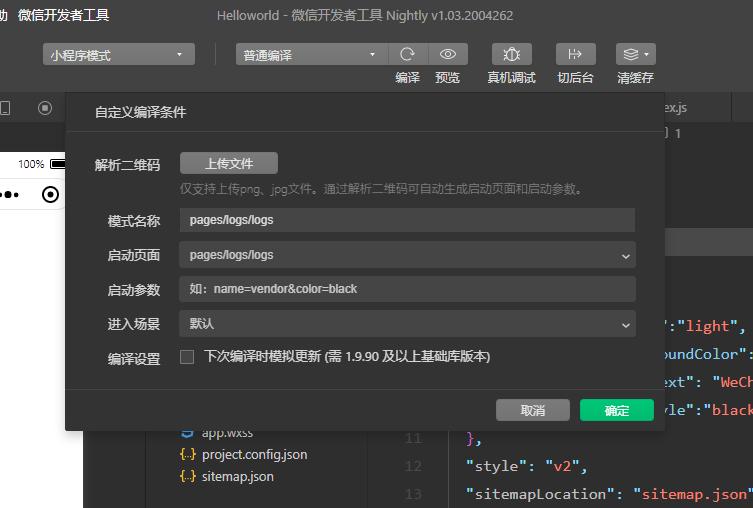 添加编译模式