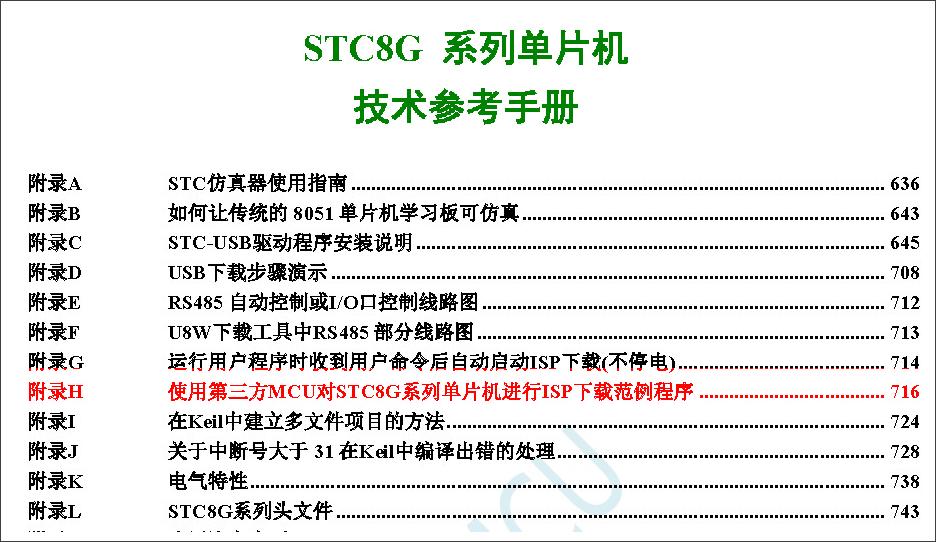 ▲ STC8G技术手册中的下载协议