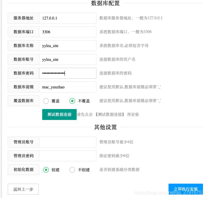 苹果cmsv10安装及配置详细教程插图5