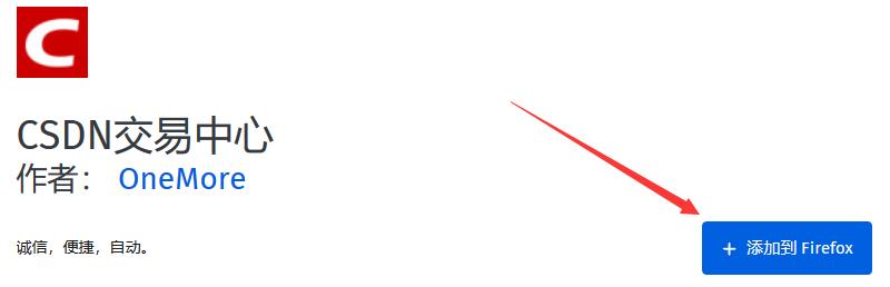 「CSDN交易中心」使用指南
