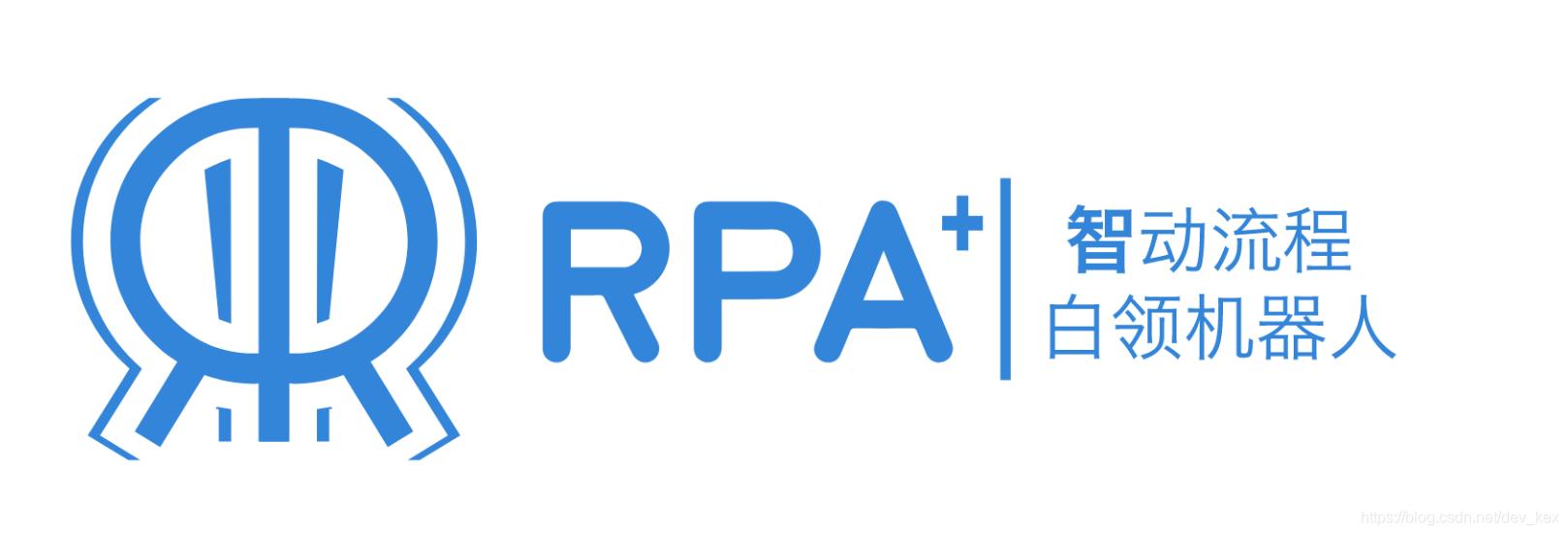 RPA是什么?你们公司部署的可能只是桌面自动化插图