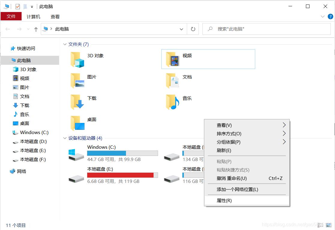双击我的电脑,在打开的窗口中右键点击属性
