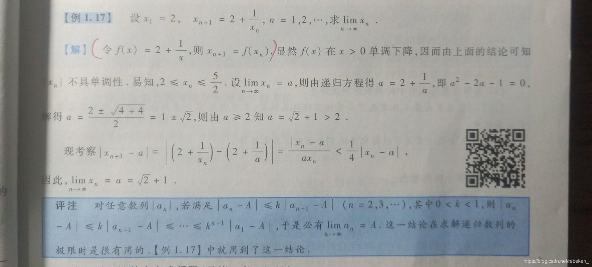 递归数列极限的求法和证明