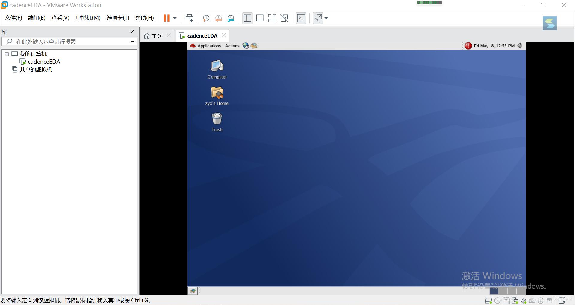 图3: Linux虚拟机主界面
