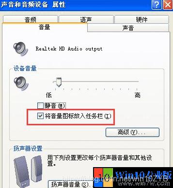 XP电脑静音方法