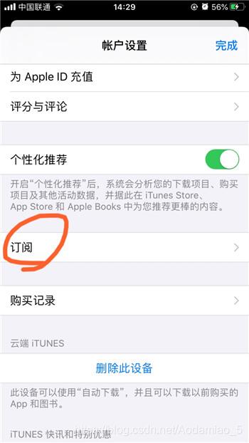 苹果怎么取消自动续费