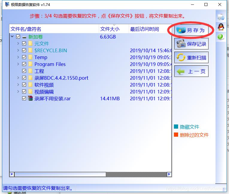 怎么找回磁盘未被格式化移动硬盘的数据
