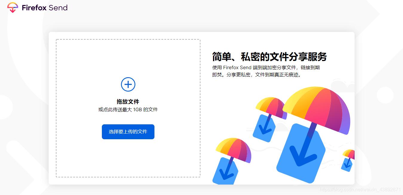 教程-使用FirefoxSend搭建一个临时文件分享系统