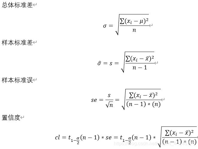 这里要注意的是,样本标准差分母为n-1,如此才是总体标准差的无偏估计。其他相关公式中出现样本标准差,也都是n-1。在这里插入图片描述