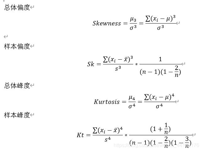 样本偏度、峰度均在总体偏度、峰度公式上有一个系数调整,以达成无偏估计。在这里插入图片描述