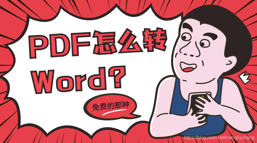 PDF怎么转换成Word?