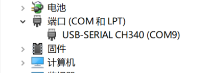 设备管理器能看到COM9