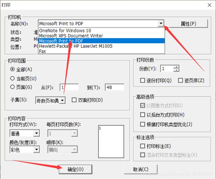 输出PDF