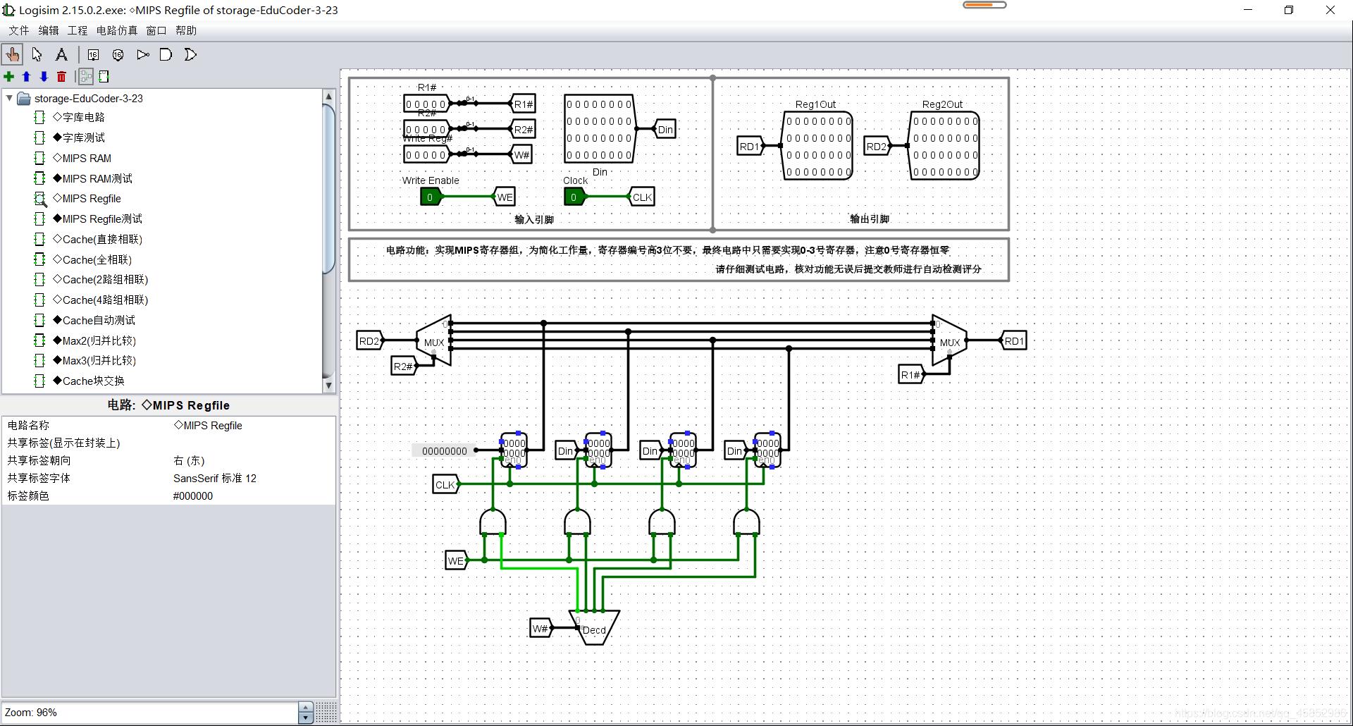 MIPS寄存器文件设计