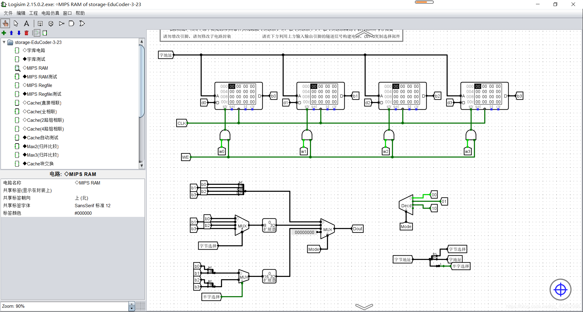 MIPS RAM设计