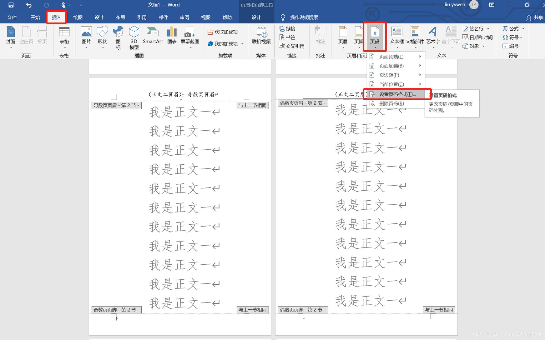 设置页码格式1