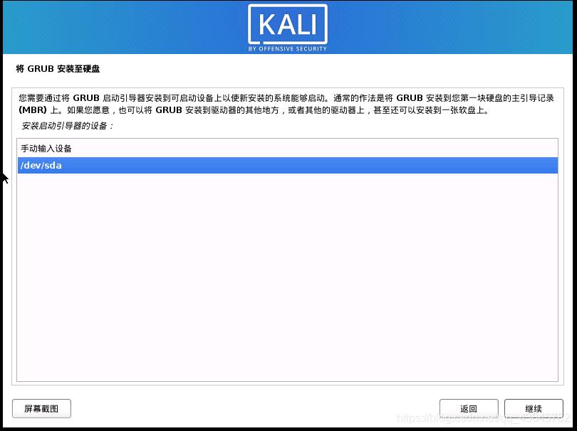 kali2020.2安装(详细)修改root密码及更换源运维whojoe的博客-