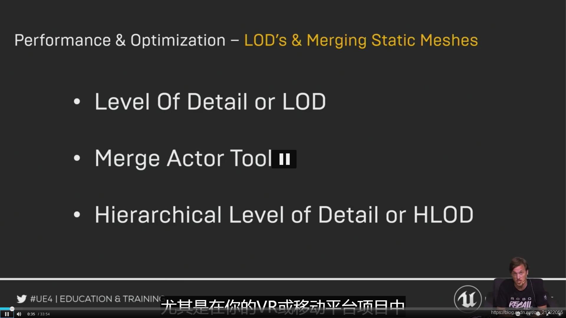 LOD与合并静态网格体