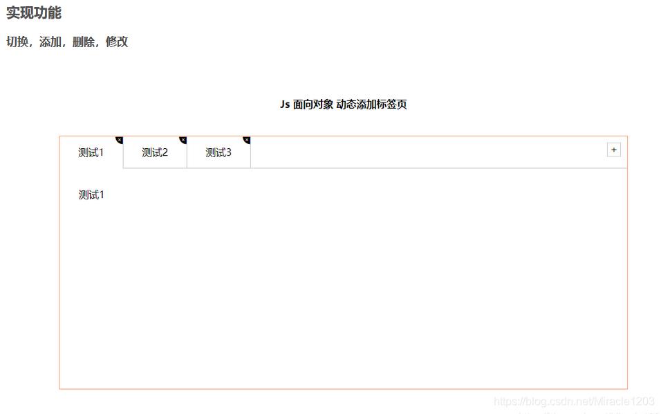 jquary实现tab栏切换(附上代码)javascriptMiracle1203的博客-