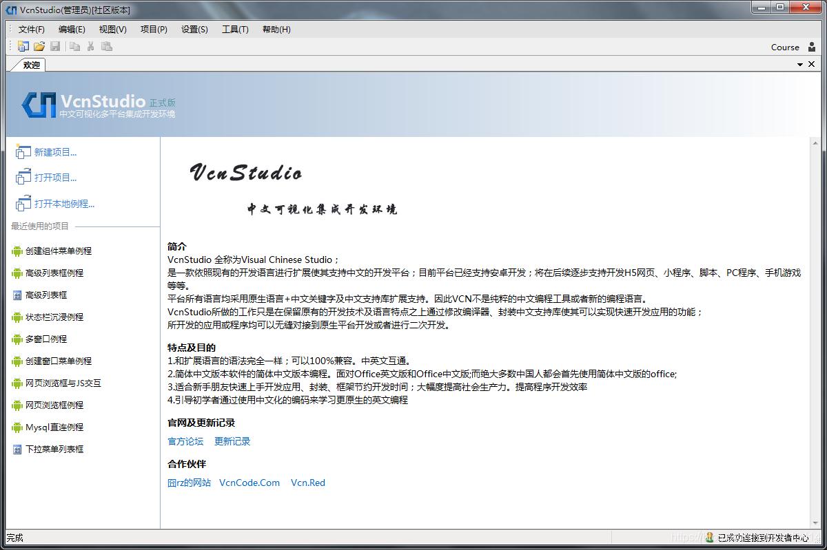 VcnStudio启动后的首页界面图片