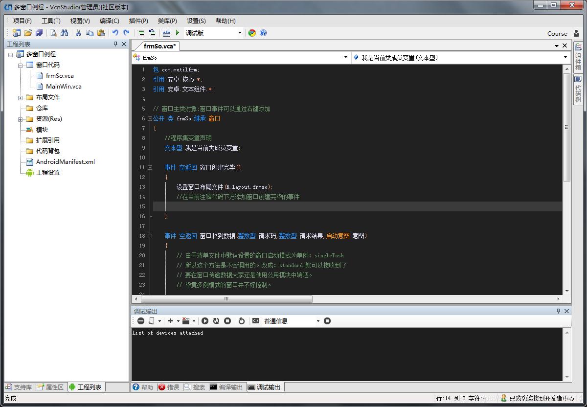 代码编辑及IDE整体界面