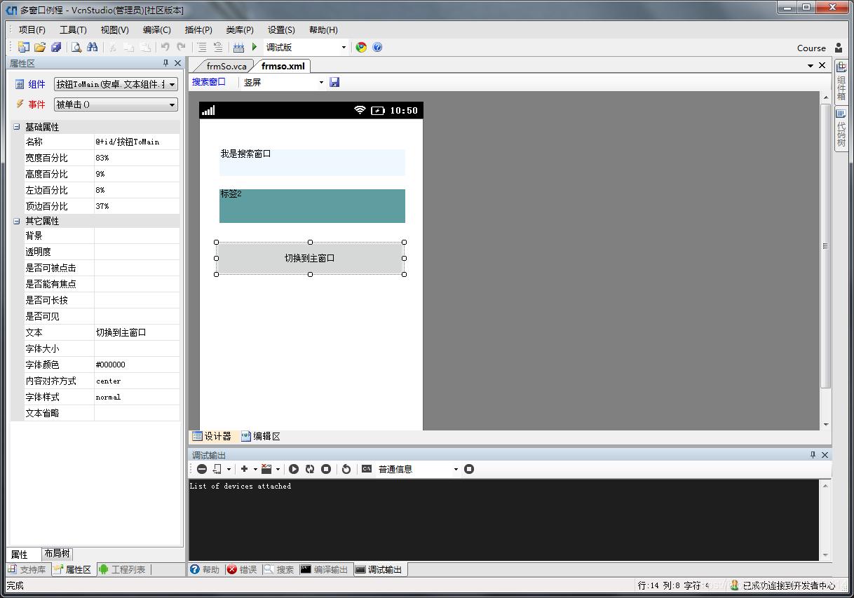 安卓项目的可视化布局设计
